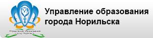 Управление образования города Норильска
